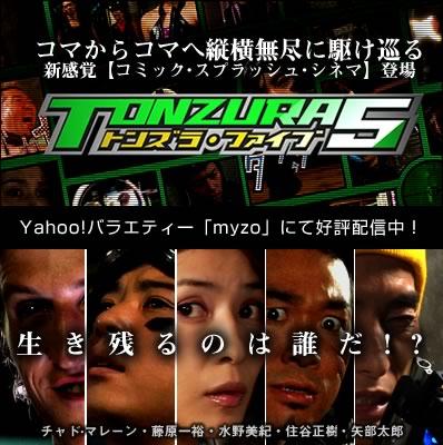tonzura_banner02.jpg